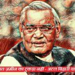 भारत ज़मीन का टुकड़ा नहीं - अटल बिहारी वाजपेयी