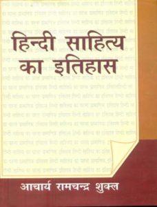 Hindi Sahitya ka Itihaas