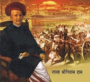 लाला श्रीनिवास दास