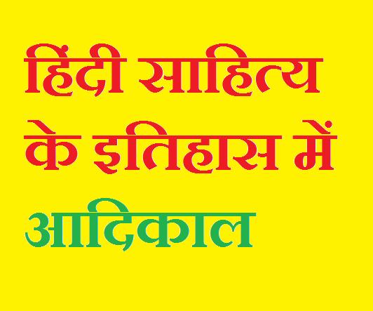 हिंदी साहित्य के इतिहास में आदिकाल